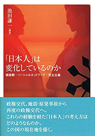 「日本人」は変化しているのか: 価値観・ソーシャルネットワーク・民主主義