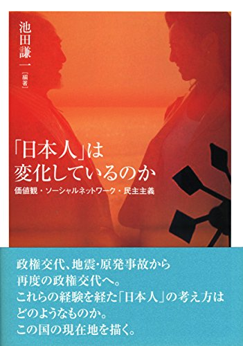 [画像:「日本人」は変化しているのか: 価値観・ソーシャルネットワーク・民主主義]