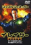 イレイザー[DVD]