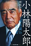 小林陽太郎 ― 「性善説」の経営者 画像