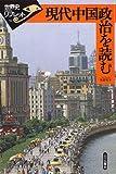現代中国政治を読む (世界史リブレット)