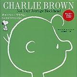 チャーリー・ブラウン たんなるマヌケじゃない―チャーリー・ブラウン大百科