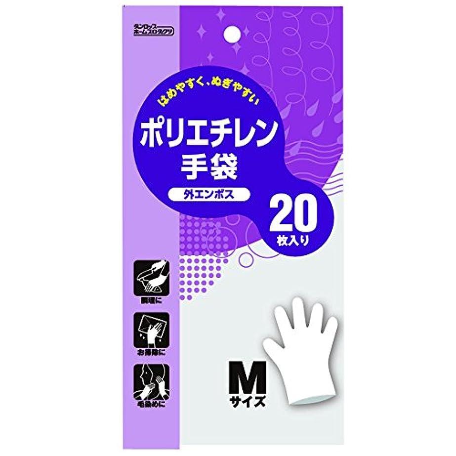 製造業プラットフォーム追放するダンロップ ホームプロダクツ ポリエチレン手袋 使い捨て エンボス クリア M 調理 掃除 洗濯 介護 毛染め 20枚入