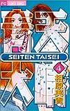 青天大睛 4 (フラワーコミックス)