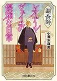 (P[こ]4-7)調香師レオナール・ヴェイユの優雅な日常 (ポプラ文庫ピュアフル)