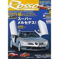 Rosso (ロッソ) 2008年 06月号 [雑誌]