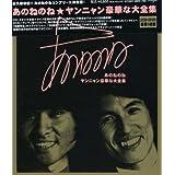 あのねのねのヤンニャン豪華な大全集(DVD付)