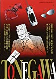 中間管理録トネガワ(4) (ヤンマガKCスペシャル) 画像