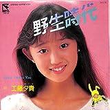 野生時代[工藤夕貴][EP盤]
