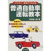 イラスト・写真でわかる普通自動車運転教本―教習所の新教習課程に準拠した技能検定合格法