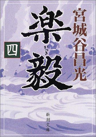 楽毅〈4〉 (新潮文庫)の詳細を見る