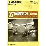 図書館〈3〉―最大の可能性をすべての利用者に (建築設計資料)