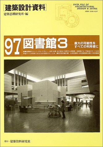 図書館〈3〉―最大の可能性をすべての利用者に (建築設計資料)の詳細を見る