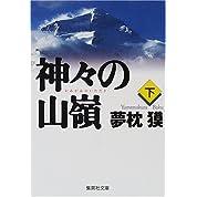 神々の山嶺(下) (集英社文庫)