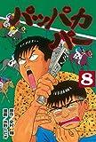 パッパカパー(8) (ヤングマガジンコミックス)