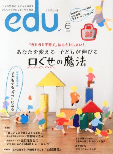 edu (エデュー) 2013年 06月号 [雑誌]の詳細を見る