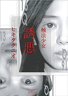 触法少女 誘悪 (徳間文庫 ひ 25-4)