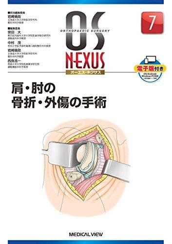肩・肘の骨折・外傷の手術 (OS NEXUS(電子版付き) ...