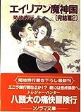 エイリアン魔神国〈完結篇 2〉 (ソノラマ文庫)