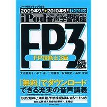 2009年9月→2010年5月検定対応 iPod FP3級 音声学習講座―スキマ時間できっちり合格