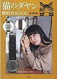 猫のダヤン 腕時計BOOK (バラエティ)