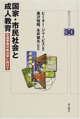 国家・市民社会と成人教育 (明石ライブラリー)