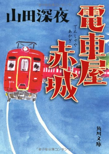 電車屋赤城 (角川文庫)の詳細を見る
