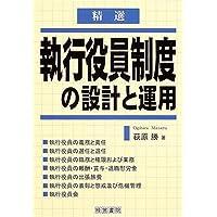 精選 執行役員制度の設計と運用