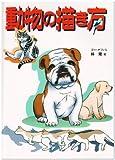 動物の描き方―ペット・どうぶつ・トリ