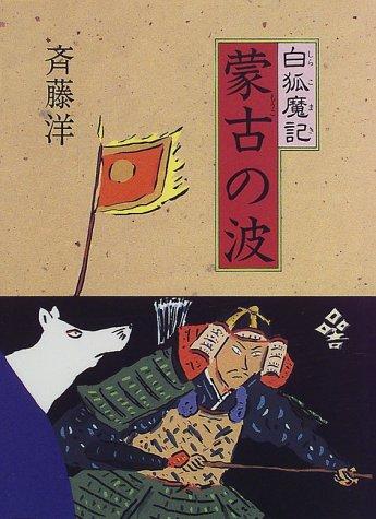 蒙古の波 (白狐魔記 2)の詳細を見る