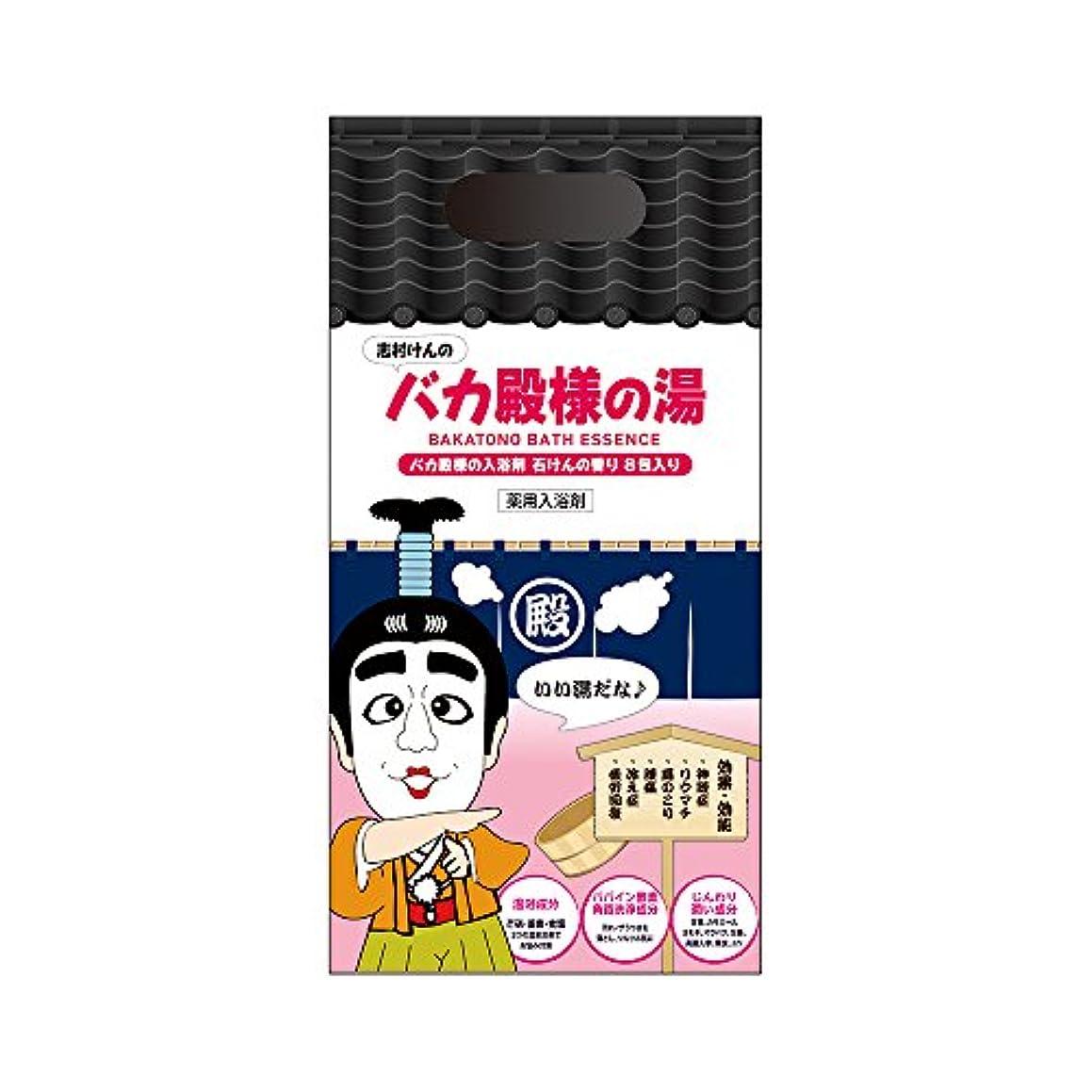 勝つ母音大騒ぎ志村けんのバカ殿様の湯 バカ殿様の入浴剤 石けんの香り (25g × 8包入り)