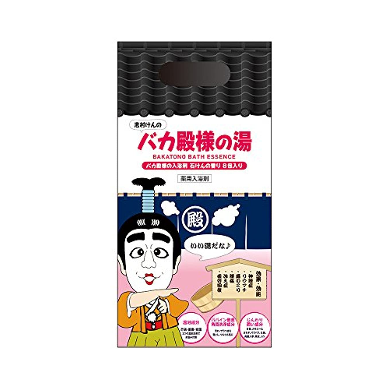吸う好奇心盛中性志村けんのバカ殿様の湯 バカ殿様の入浴剤 石けんの香り (25g × 8包入り)