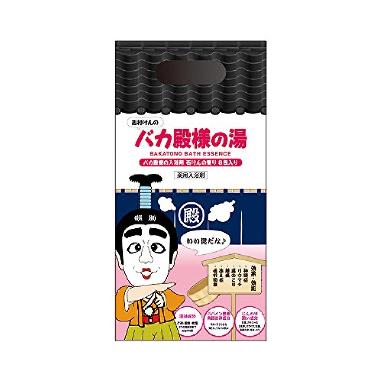 経済餌透明に志村けんのバカ殿様の湯 バカ殿様の入浴剤 石けんの香り (25g × 8包入り)