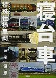 特殊仕様車両 寝台車 (鉄道・秘蔵記録集シリーズ)