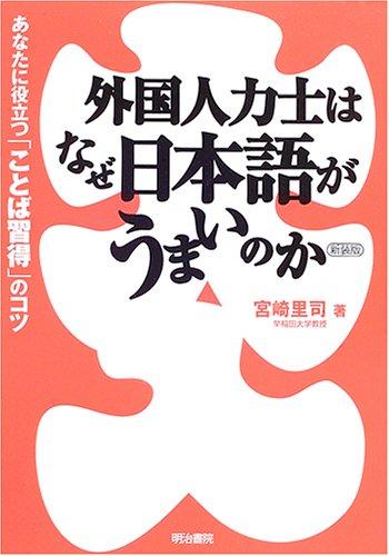 外国人力士はなぜ日本語がうまいのか―あなたに役立つ「ことば習得」のコツの詳細を見る