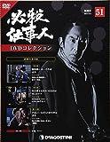 必殺仕事人DVDコレクション 51号 (必殺仕事人III 第8話~第10話) [分冊百科] (DVD付)