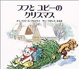 プフとユピーのクリスマス (カロリーヌプチえほん)