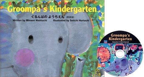 ぐるんぱのようちえん (英語版) ―Groompa's Kidergarten (with CD)の詳細を見る