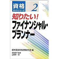 知りたい!ファイナンシャル・プランナー (資格ガイドシリーズ)