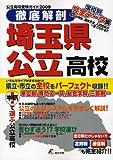 徹底解剖埼玉県公立高校―公立高校受験ガイド〈2009〉