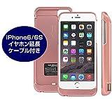 ハヤブサモバイル バッテリー内蔵ケース iPhone6 iPhone6S 大容量 5500mAh バッテリーケース USB出力 容量3倍 iPhone7 兼用 ケース型 モバイルバッテリー ( ピンク ローズゴールド )