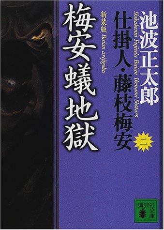 新装版・梅安蟻地獄 仕掛人・藤枝梅安(二) (講談社文庫)