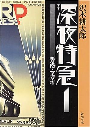 深夜特急1-香港・マカオ- (新潮文庫)