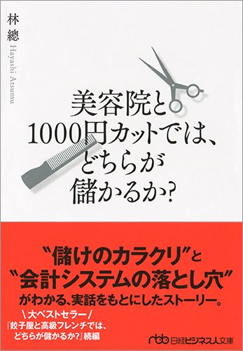 美容院と1000円カットでは、どちらが儲かるか? (日経ビジネス人文庫)