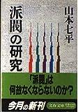 「派閥」の研究 (文春文庫)