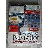 Netscape navigator plus 日本語版 / エンターテインメント PLUS (win)