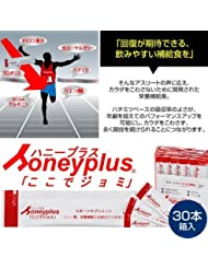 Honeyplus「ここでジョミ」30本入/箱 運動時に摂るスポーツサプリメント