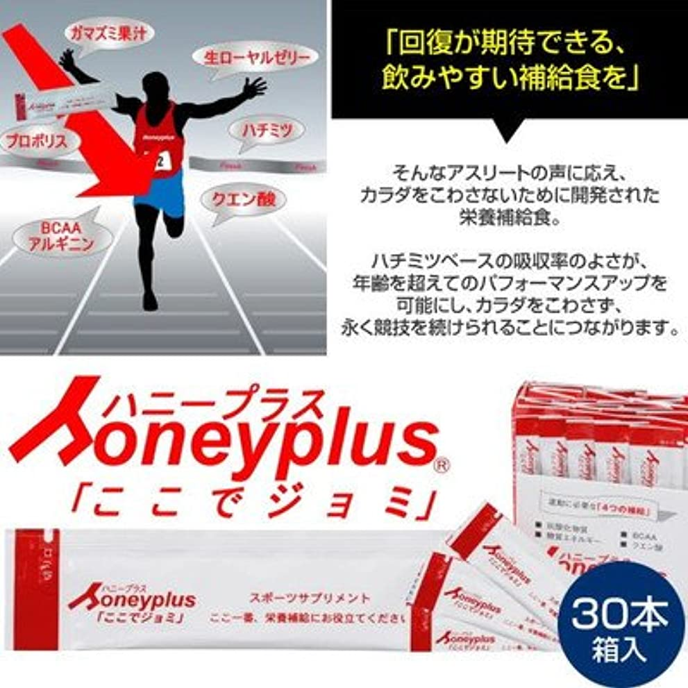 民間人飼いならす東Honeyplus「ここでジョミ」30本入/箱 運動時に摂るスポーツサプリメント