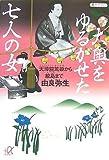 大奥をゆるがせた七人の女 天璋院篤姫から絵島まで (講談社+α文庫)