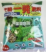 追肥のいらない■有機一発肥料【葉菜類用】 1kg